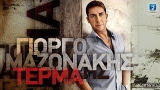 Γιώργος Μαζωνάκης - Τέρμα | Giorgos Mazonakis - Terma (Official Lyric Video HQ)