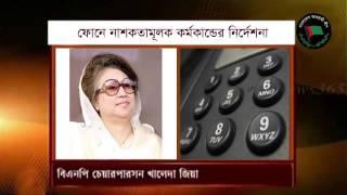Roit Inside Bangladesh: Khaleda Zia's Phone Conversation Leaked