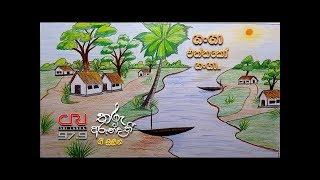 Tharu Arundathi - Gee Sihina - Ganga Ennako Ganga