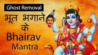 Black Magic, ghosts and evil energies Removal Batuk Bhairav Mantra   भूत प्रेत दूर करने का मंत्र