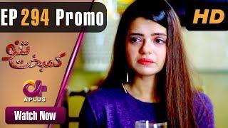 Pakistani Drama | Kambakht Tanno - Episode 294 Promo | Aplus Dramas | Nousheen Ahmed, Ali Josh