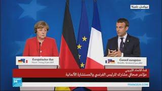 وقائع المؤتمر الصحفي المشترك لماكرون وميركل في القمة الأوروبية