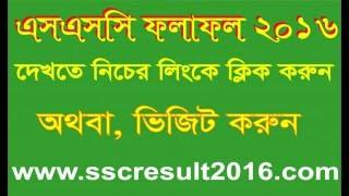 SSC Result 2016 - SSC Exam Result 2016 Bangladesh