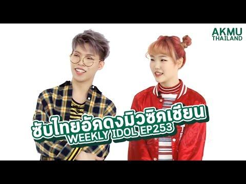 [ซับไทย] AKMU Weekly Idol EP 253 by AKMU_TH