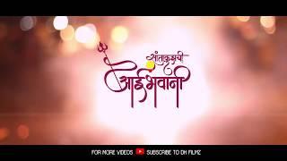 2nd Prize Winner | Santacruz Chi Aaibhavani Aagaman Sohala | Full Video | Mumbai Navratri Utsav