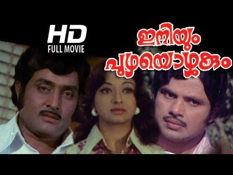 Xxx Mp4 Malayalam Full Movie Iniyum Puazhyozhukum Jayan Lakshmi Malayalam Romantic Full Movie 3gp Sex