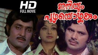 Malayalam Full Movie | Iniyum Puazhyozhukum | Jayan Lakshmi Malayalam Romantic Full Movie