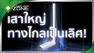 รีวิว TOTOLINK A1000 UA USB WiFi Adapter : เสาใหญ่ ทางไกลเป็นเลิศ