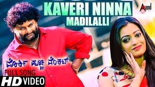 Porki Huccha Venkat | Kaveri Ninna Madilalli | New HD Video Song 2017 | Huccha Venkat | Sathish Babu