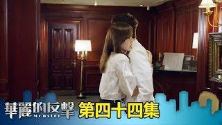 【華麗的反擊】EP44:奇歎是我啊! 我是秀妍 - 東森戲劇40頻道 週一至週五 晚間10點