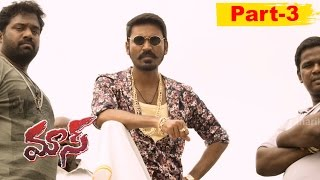 Mass(Maari) Telugu Movie Part-3 || Dhanush | Kajal | Vijay Yesudas | Robo Shankar