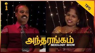 I Antharangam Sexology Tips || Interactive TV