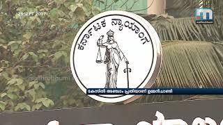Solar Case: B'lore Court To Deliver Verdict On Chandy's Plea| Mathrubhumi News