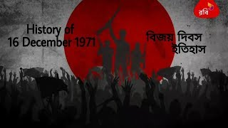 Glory History   History of 16 December 1971   Victory day of Bangladesh _ বিজয় দিবস