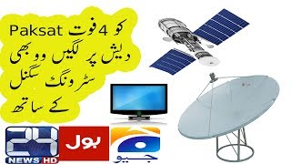 Paksat 38e° Dish Setting in Pakstan with strong signal with 4 Dish
