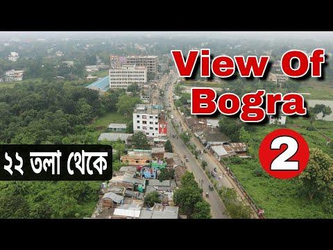 View of Bogra at Highest Building 22  Floor  | ২২ তলা থেকে বগুড়া দেখলে চিনতেই পারবেন না!