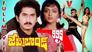 JAMES BOND 999 | TELUGU FULL MOVIE | SUMAN | BHANUPRIYA | V9 VIDEOS