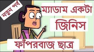 Part-1 Bangla Funny Jokes Cartoon Video | Madam VS Student| New Bangla Funny Video 2018