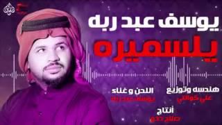 يوسف عبد ربه يلسميره جديد وحصري 2017