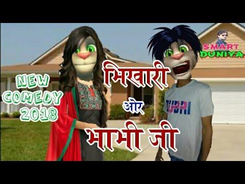 Xxx Mp4 New भाभी जी भिखारी की कोमेडी Funny Story Of Talking Tom Bhabhi Or Bhikari Jokes Hindi Joke 3gp Sex
