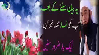 Namaz Ki Pabandi Karo    Maulana Tariq Jameel New Bayan Very Emtional Bayan