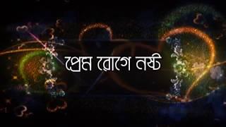 Prem Roge Nosto- প্রেম রূগে নষ্ট