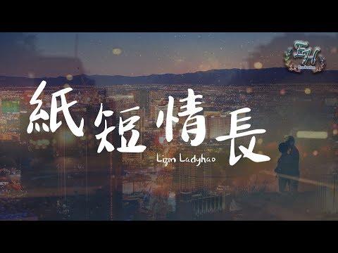 Lizm Ladyhao 紙短情長『我的故事� 是關於� �呀。』【動態歌詞Lyrics】