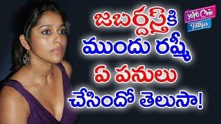 జబర్దస్త్ కి ముందు రష్మీ జీవితం! Anchor Rashmi Gautam Life Before Jabardasth | YOYO Cine Talkies