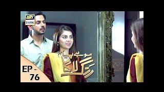 Mohay Piya Rang Laaga - Episode 76 - ARY Digital Drama