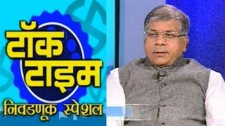 Election Special Talk Time with Prakash Ambedkar