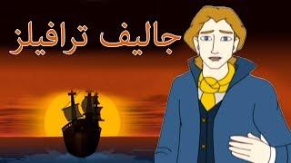 جاليفر ترافيلز - قصص اطفال - فيلم عربي 2017 - كرتون اطفال - قصص اطفال قبل النوم | Gulliver