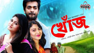 Khoj ( খোঁজ ) Bangla Natok | Moushumi Hamid, Shamol Mawla | Global Tv Eid Natok