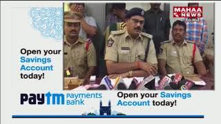 Fake Currency Racket Muta arrested in Annavaram | East Godavari | Mahaa News
