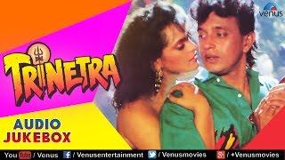 Trinetra Full Songs | Mithun Chakraborthy, Dharmendra, Shilpa Shirodhkar, Deepa Sahi | Audio Jukebox