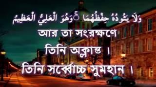 আয়াতুল কুরসীতেলাওয়াত ও বাংলা তর্জমা   YouTube