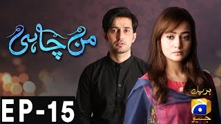Manchahi - Episode 15 uploaded on 14 day(s) ago 100019 views