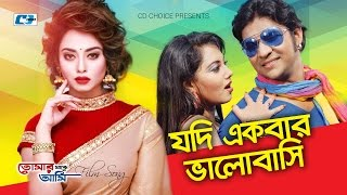 Jodi Ekbar Valobashi | S.I.Tutul | Toma Mirza | Nirob | Bangla Movie Song | FULL HD