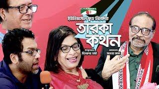 Taroka Kathon   Aly Zaker   Mamunur Rashid   Sara Zaker   Iresh Zaker   Channel i TV