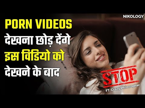 Xxx Mp4 How To Stop Watching Porn Permanently Hindi Ft Crazy Philosopher 3gp Sex