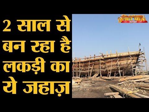 Xxx Mp4 गुजरात के मांडवी में कैसे बनते हैं जहाज़ Mandvi Gujarat Elections 2017 3gp Sex