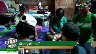 เด็กหญิงวัย14ถูกคนเก็บเงินกู้ข่มขืน | 26-04-61 | ข่าวเช้าไทยรัฐ