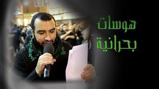 علي حمادي   هوسات بحرانيه   موكب عزاء الحاج عباس