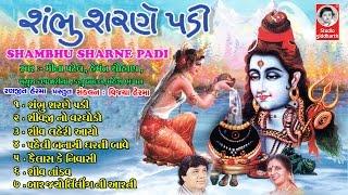 Shambhu Sharne Padi || Shiv Bhajan || Shravan Maas Special