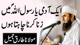 Aik Admi Kehta Hai Ya Rasool Allah Mujhe Zina Ki Ijazat Dein By Molana Tariq Jameel