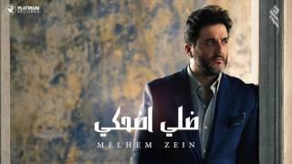 ملحم زين - ضلي اضحكي | Melhem Zein - Dalle D7ake
