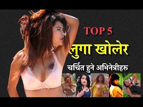 Xxx Mp4 नांगिएर चर्चित हुने ५ हिरोइनहरु । Top 5 Hot Actresses Who Failed To Make It Big 3gp Sex