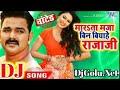 Mara Tara Maza Bola Kahe Bin Biyahe Raja Pawan Singh Full Dance Hard Mixx Dj GoluBaBu Gorakhpur mp3