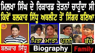 Balkar Sidhu Biography | Family | Wife | Interview | Mother | Father | Songs | Son