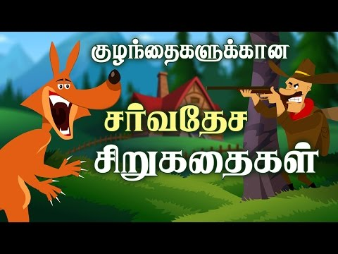 Xxx Mp4 Kid S Favourite Short Stories International Version Tamil Stories For Kids And Childrens 3gp Sex