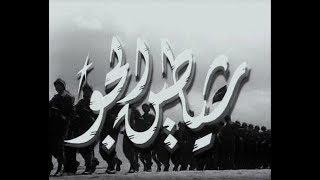 الفيلم  النادر  شياطين الجو  احمد رمزي  شكري سرحان  امال فريد